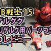 BB戦士 15 ゲルググ(リゲルグ用パーツつき)のレビュー