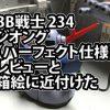 BB戦士 234 ジオング(パーフェクト仕様)レビューと箱絵に近付けた
