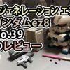 Gジェネレーションエフ ガンダムez8 No.39 のレビュー