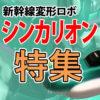 新幹線変形ロボ シンカリオンまとめページ