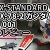 EX-STANDARD RX-78-2 ガンダム 001 のレビュー