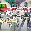 創動 仮面ライダービルド build7 仮面ライダーローグをレビュー!