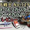 BB戦士 No.329 RX-78-2ガンダム(アニメカラー)のレビュー