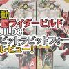 創動 仮面ライダービルド build8 ラビットラビットフォームをレビュー!