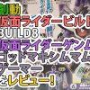 創動 仮面ライダービルド build8 仮面ライダーゲンム ゴッドマキシマムゲーマーをレビュー!