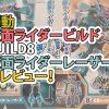 創動 仮面ライダービルド build8 仮面ライダーレーザーXをレビュー!