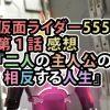 仮面ライダー555 第1話 感想 二人の主人公の相反する人生