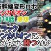新幹線変形ロボ シンカリオン 第18話感想 ブラックシンカリオンに、どうやって勝つのか?