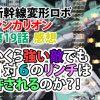 新幹線変形ロボ シンカリオン 第19話感想 いくら強い敵でも1対6のリンチは許されるのか?!